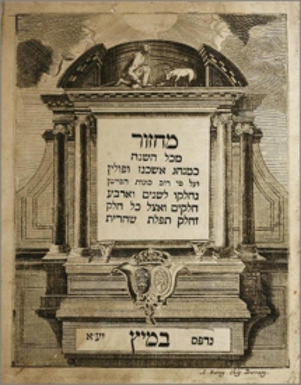 Metz-capitale-de-l'imprimerie-hebraïque
